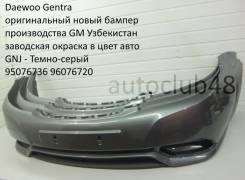 Бампер передний темно-серый (gnj) daewoo gentra 13- новый оригинал 9