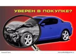 Помощь в покупке автомобиля, с выездом на место