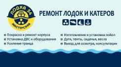 Ремонт, тюнинг, обслуживание катеров и моторных лодок