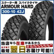 Покрышка 3.00-10   42J  зимняя Armour HARD Корея