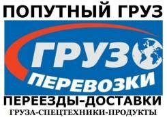 Попутные-Переезды-Доставки Груза-Авто и Техники до 80т. до 120кубов