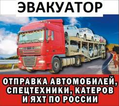 Доставка автомобилей и спецтехники автовозами по России
