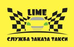 """Служба заказа такси """"ЛАЙМ"""""""
