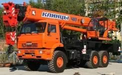 Клинцы КС-65719-5К, 2016