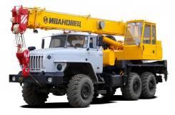 Аренда Автокрана 25 тонн, стрела 22 и 28 метров.