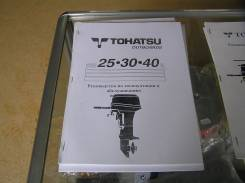 Руководство по эксплуатации Tohatsu 25-30-40
