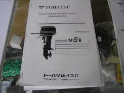 Руководство по эксплуатации  Tohatsu 5