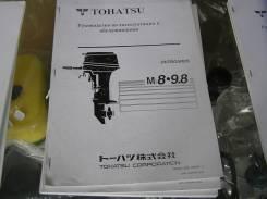 Руководство по эксплуатации Tohatsu 8-9.8