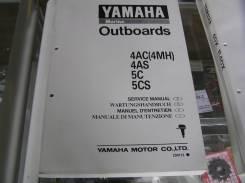 Руководство по эксплуатации Yamaha 4-5