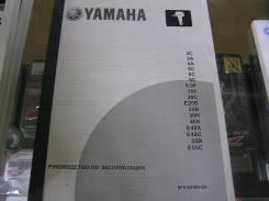 Руководство по эксплуатации Yamaha от 2-55 л. с.