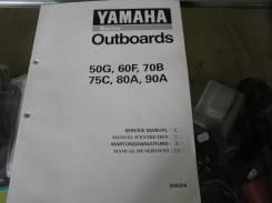 Руководство по эксплуатации Yamaha 50-60-70-75-80-90