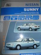 Продам книгу по обслуживание и ремонту автомобиля Nissan