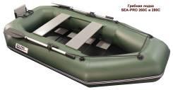Гребная лодка Sea-pro 260С +Подарок