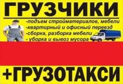 Услуги Грузоперевозок