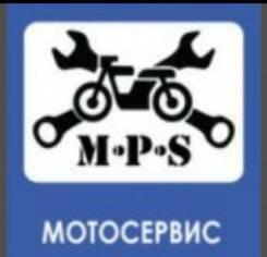 Ремонт и сервисное обслуживание мотоциклов.