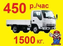 Услуги бортовых грузовиков 1,5 тонны 450р. /час!