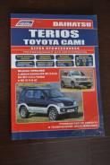 Книга Terios Toyota CAMI