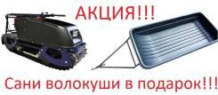Барс Следопыт RV 15 DS. исправен, без псм, без пробега
