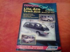 Книга Toyota Lite-Ace, Town-Ace  1985-1995 гг. выпуска