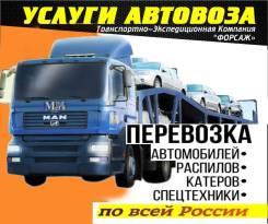 Перевозка автомобилей по РФ