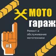 Ремонт автомобилей и мототехники