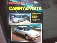 Книга по ремонту тайоты камри 1994 -1998 годов