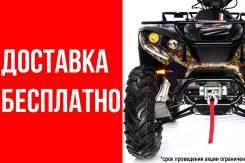 ОСЕННЕЕ СУПЕР ПРЕДЛОЖЕНИЕ! на квадроцикл Sharmax (Yamaha) 500 Бесплатная доставка по РФ! , 2016