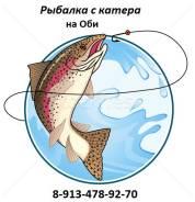 Рыболовные туры по р. Обь