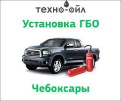 Установка и регистрация ГБО (газобаллонного оборудования)!