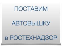 Постановка автовышки в Ростехнадзор