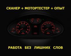 Диагностика всех систем авто, ремонт электрики в Б Камне