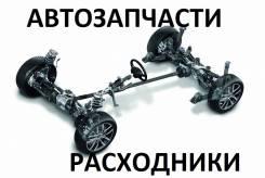 Автозапчасти и расходники
