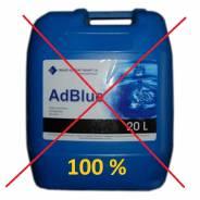 Отключение системы AdBlue (мочевина) КамАЗ