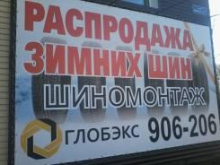 Грузовой, Легковой, Шиномонтаж, Продажа Автошин и Дисков п Горького 2г.