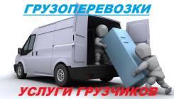 Услуги грузчиков переезды, сбор/разбор мебели, грузоперевозки.