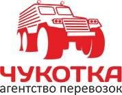 Доставка сборных грузов, контейнеров, спецтехники на Чукотку