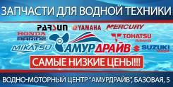Запасные Части для водной техники в Комсомольске-на-Амуре