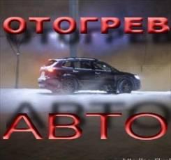 Отогрев авто на месте, Барабинск Куйбышев