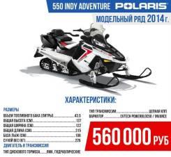 Polaris Indy 550, 2016