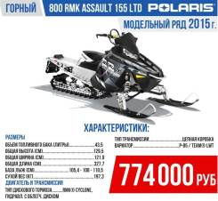 Polaris 800 RMK Assault 155, 2015
