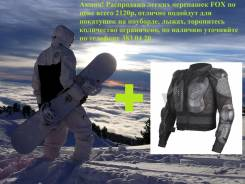 Куртка защитная (черепаха) FOX
