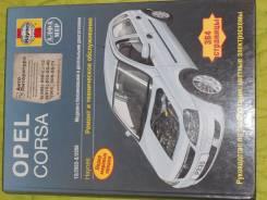 Книга  по ремонту Opel Corsa . Vita. 2003-06гв.