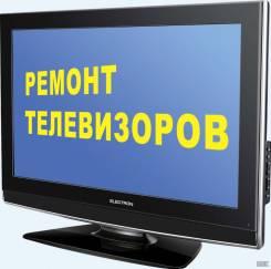 Ремонт телевизоров в Барнауле.