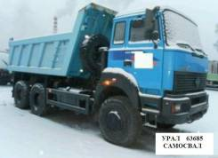 Урал 63685