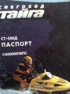 Русская механика Тайга, 2006