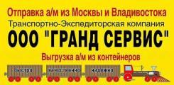 Отправка автомобилей Владивосток, Москва, Сахалин, Камчатка и Магадан
