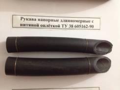 Продам рукав (шланг) длинномерный с нитяной оплеткой ТУ 38 605162-90