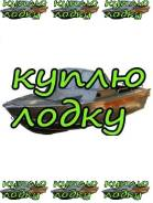 Куплю лодки казанка прогресс Крым Обь любые можно без документов