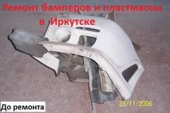 Ремонт бамперов и пластмассы.27 лет на рынке авторемонта (Иркутск)
