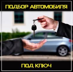 Автоподбор | Подбор авто | Помощь при покупке | Нижневартовск